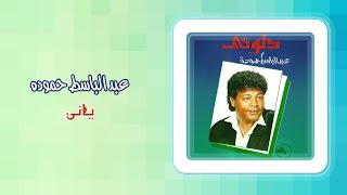 تحميل اغاني عبد الباسط حمودة - يانى | Abd El Basset Hamouda - Yane MP3