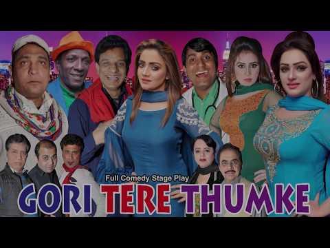 Gori Tere Thumke Full Stage Drama | Latest Stage Drama 2019 | Pakistani Funny Stage Drama
