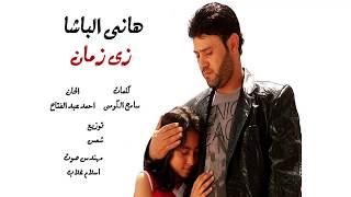 تحميل و مشاهدة hany albasha - Zay Zaman - Official lyric video | هانى الباشا - زى زمان MP3