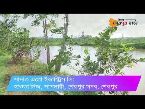 শেরপুর জেলার মৎস্য প্রতিবেদন