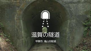 【滋賀の隧道】滝山田隧道編