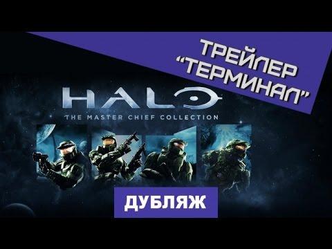 Видео № 2 из игры Halo: The Master Chief Collection (Б/У) [Xbox One]