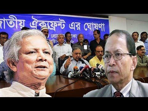 প্রতিশোধ নিতেই কি এবার ঐক্যফ্রন্টে যোগদান ইউনুস এসকে সিনহার !! Latest Bangla News