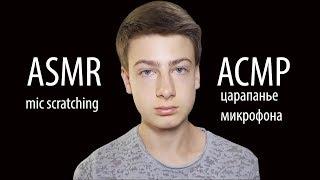 Microphone Scratching ASMR  Brushing / Царапанье микрофона АСМР