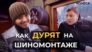 Как дурят на шиномонтаже // Молодец, Колёса, молодец! // Таксист Русик на вулканизации