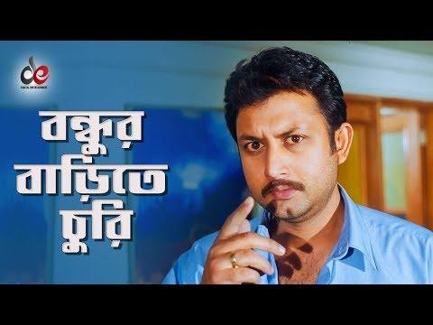 Bondhu Er Barite Churi | Movie Scene | Amin Khan | Afzal Sharif | Poly | Kothin Protigga
