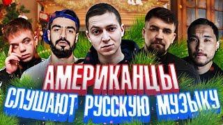 Американцы Слушают Русскую Музыку #40 OXXXYMIRON, Feduk & Элджей, MIYAGI, СКРИПТОНИТ, БАСТА, PHARAOH