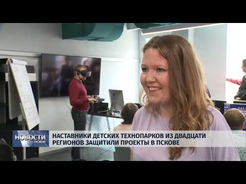 15.07.2019 / Наставники детских Технопарков защитили проекты в Пскове