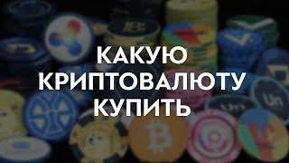 Перспективная криптовалюта 2018. Выбор криптовалюты.