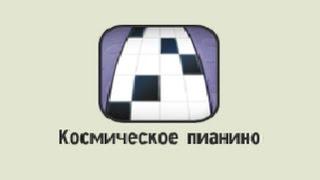 Прохождение игры Кот том. космическое пианино. Katya Kosmos