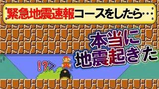 緊急地震速報コースをしたら本当に地震が起きたんだけど!マリオメーカー実況プレイ