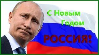 Все новогодние поздравления Путина В.В (1999 – 2017)