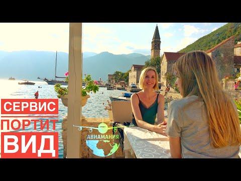 Пераст Черногория достопримечательности | Perast Montenegro| #Авиамания