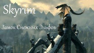 Skyrim Замок Снежный Эльфов