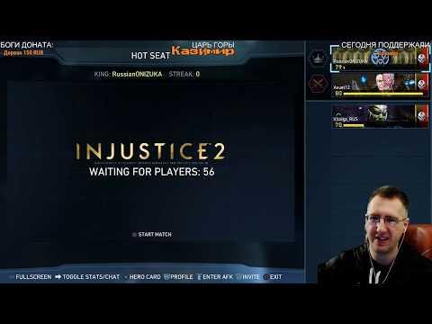 Injustice 2 - ГОРЯЧЕЕ КРЕСЛО ОНЛАЙН и СЕТ с ЖЁСТКИМ ИГРОКОМ