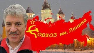 """Планета  """"Совхоз им. Ленина"""" (Павел Грудинин)"""