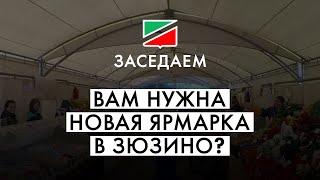 Быть новой ярмарке в Зюзино у м. Нахимовский проспект. Да или нет?