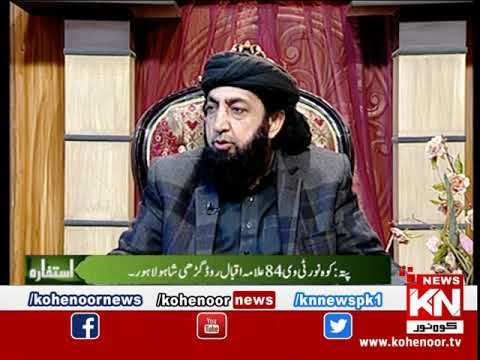Istakhara 09 March 2020 | Kohenoor News Pakistan