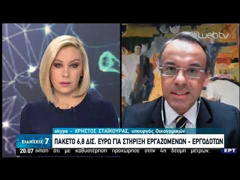 O υπουργός Οικονομικών, Χρήστος Σταϊκούρας στην ΕΡΤ | 30/03/2020 | ΕΡΤ