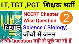 LT, TGT PGT शिक्षक भर्ती NCERT Chapter Wise Question Part-2 जीवो में जनन यही से पूछे जा रहे है प्रश्
