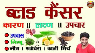 Blood Cancer क्या है || किन कारणों से होता है Blood Cancer || Blood Cancer Kaise Hota Hai - JIWAN - Download this Video in MP3, M4A, WEBM, MP4, 3GP