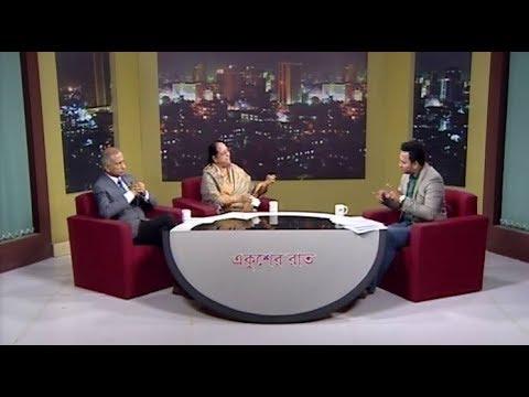 একুশের রাত || কেমন হবে ডাকসু নির্বাচন || ১৭ ফেব্রুয়ারি ২০১৯ || উপস্থাপক: রাজিব জামান || আলোচক: আ আ ম স আরেফিন সিদ্দিক-সাবেক উপাচার্য, ঢাকা বিশ্ববিদ্যালয়; প্রফেসর মাহফুজা খানম- সাবেক ভিপি, ডাকসু