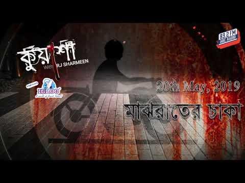 Majhrater Chaka | Kuasha | Rj Sharmeen | ABC Radio 89 2 FM