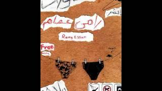 Ramy Essam - Al ga7sh wel 7omar / رامى عصام - الجحش والحمار تحميل MP3