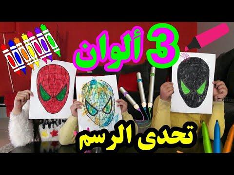 تحدي الثلاثة3 ألوان????وانتو الحكم???? 3 markers challenge