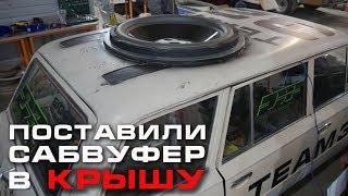 Поставили Самый Большой Сабвуфер в Крышу Классики (ВАЗ-2102)