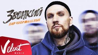 Аудио: Звонкий - Паранормальные