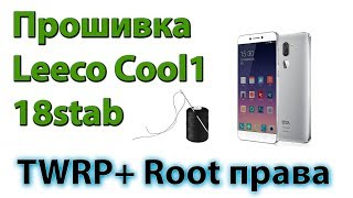 How to Install TWRP in coolpad cool 1 Without any data loss | how to