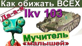 Ikv 103 Как обижать всех? Лучшая дистанция для боя. Как играть на IKV-103