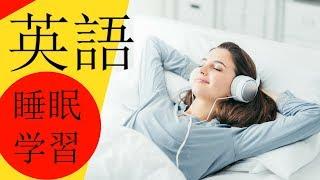 180 英語の 聞き流し  😀 睡眠学習  👍 英語のリスニング  (英語/日本語)