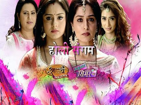 Holi Special | Sasural Simar Ka and Shastri Sisters Colourful Combined Episode