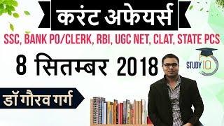 September 2018 Current Affairs in Hindi 8 September 2018 for SSC/Bank/RBI/NET/PCS/SI/Clerk/KVS/CTET