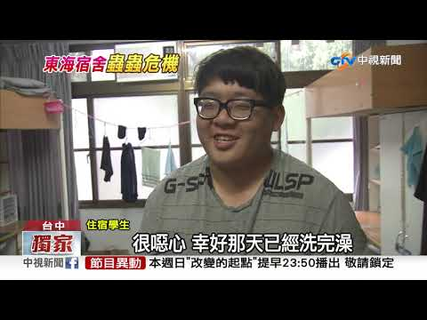 [中視新聞]大水蟲佔領學生宿舍!