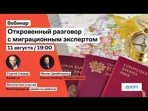 Когда откроют границы? / Бизнес иммиграция 2020 // Второй паспорт и вид на жительство