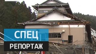 Фукусима: 5 лет после жизни. Специальный репортаж Сергея Мингажева