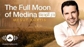 تحميل اغاني Mesut Kurtis - The Full Moon of Medina - بدر المدينة | Official Audio MP3