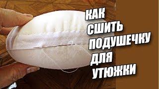 Как сшить подушечку для утюжки | ВТО |  Любовь Комиссарова