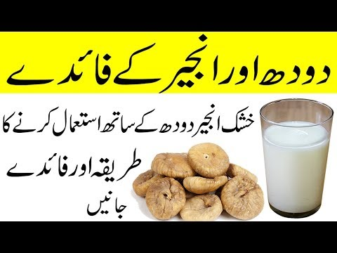 Anjeer or doodh khane ke faide | Benefits of eating Figs with milk in urdu