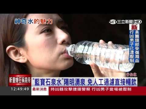 「藍寶石泉水」陽明湧泉 免人工過濾直接暢飲