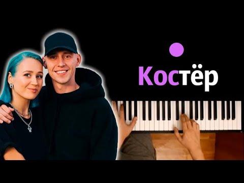 HENSY & Клава Кока - Костёр ● караоке   PIANO_KARAOKE ● ᴴᴰ + НОТЫ & MIDI