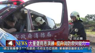 1020308觀天下新聞07-汐止區大量傷病患演練 提升消防救災能力