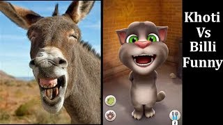 O Khoti Kithe Aa Funny Song | Talking Tom Funny Video Song By Funny Billa # 15
