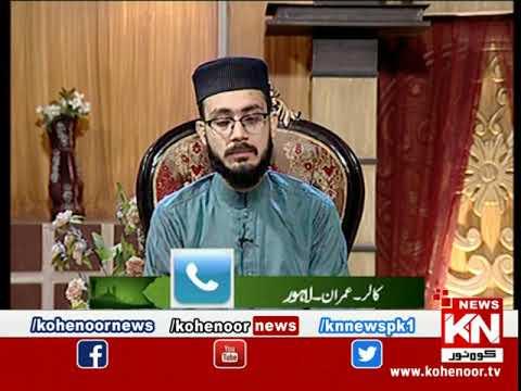 Istakhara 25 April 2020 | Kohenoor News Pakistan