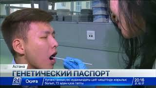 Составление генетических паспортов теперь доступно и казахстанцам