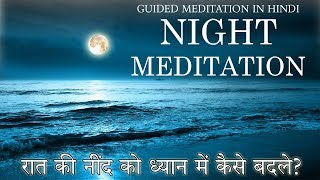 SLEEPING  MEDITATION | NIGHT MEDITATION | JOURNEY TO ETHERNAL PEACE | GUIDED MEDITATION