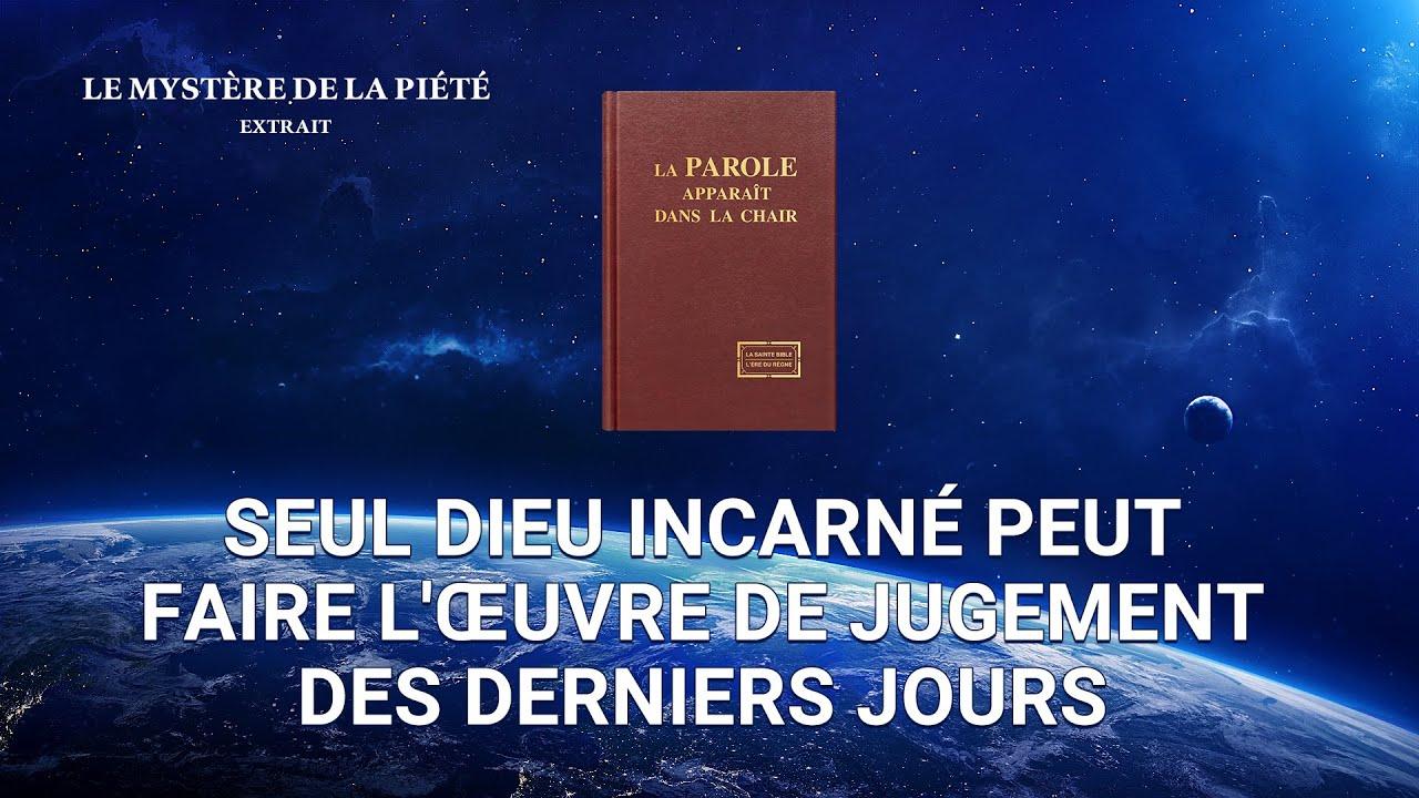 Seul Dieu incarné peut faire l'œuvre de jugement des derniers jours